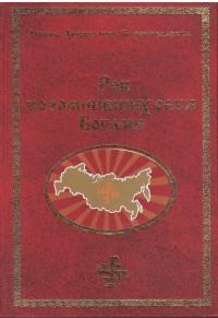 """Сидоров Г.А., """"Рок возомнивших себя Богами"""", книга из серии: Эзотерические учения"""