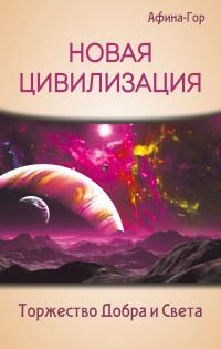 """Афина-Гор, """"Новая Цивилизация. Торжество Добра и Света"""", книга из серии: Эзотерические учения"""