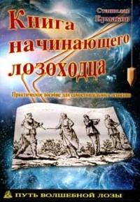 """Ермаков С.Э., """"Книга начинающего лозоходца"""", книга из серии: Парапсихология, ясновидение"""