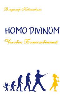 """Кевхишвили В., """"Человек Божественный. Homo Divinum"""", книга из серии: Эзотерические учения"""