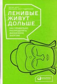 """Акст Петер, """"Ленивые живут дольше. Как правильно распределять жизненную энергию"""", книга из серии: Духовная практика"""