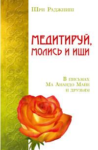 """Раджниш Шри, """"Медитируй, молись и ищи. В письмах Ма Анандо Майе и друзьям"""", книга из серии: Восточные эзотерические учения"""