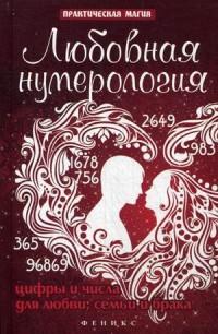 """Дикмар Ян, """"Любовная нумерология. Цифры и числа для любви, семьи и брака"""", книга из серии: Нумерология"""