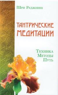 """Раджниш Шри, """"Тантрические медитации. Техника, методы, путь"""", книга из серии: Восточные эзотерические учения"""