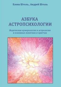 """Штоль Елена, """"Азбука астропсихологии"""", книга из серии: Астрология. Гороскопы"""