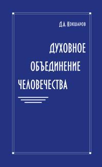 """Кокшаров Д.А., """"Духовное объединение человечества"""", книга из серии: Эзотерические учения"""