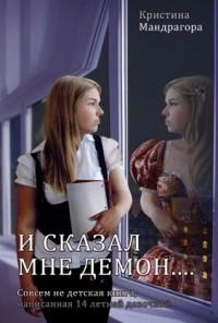 """Мандрагора Кристина, """"И сказал мне демон... Совсем не детская книга"""", книга из серии: Магия. Колдовство. Наговоры"""