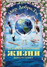 """Усанин Александр, """"Духовное измерение жизни. Выход из тупика"""", книга из серии: Эзотерические учения"""
