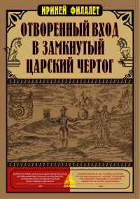 """Филалет И., """"Отворенный вход в замкнутый Царский Чертог"""", книга из серии: Эзотерические учения"""