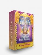 """Валентайн Рэдли, """"Ответы Ангелов. 44 карты. Инструкция"""", книга из серии: Пророчества. Ченнелинг"""
