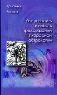 """Раговик Кристина, """"Как повысить точность предсказаний в хорарной астрологии"""", книга из серии: Астрология. Гороскопы"""
