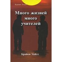 """Уайсс Брайен Л., """"Много жизней, много учителей"""", книга из серии: Пророчества. Ченнелинг"""