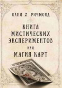 """Ричмонд Онли Х., """"Книга мистических экспериментов или магия карт"""", книга из серии: Карты. Таро"""
