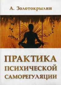 """Золотокрылин А., """"Практика психической саморегуляции"""", книга из серии: Духовная практика"""