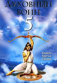 """Бхакти Тиртха Свами, """"Духовный Воин 5: превращение ума в своего лучшего друга"""", книга из серии: Восточные эзотерические учения"""