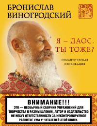"""Виногродский Б.Б., """"Я - даос. Ты тоже?"""", книга из серии: Восточные эзотерические учения"""