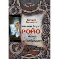 "Сидоренко Виктория, ""Темное Таро Ройо"", книга из серии: Карты. Таро"