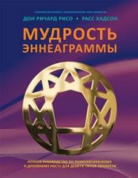 """Рисо Дон Ричард, """"Мудрость Эннеаграммы. Полное руководство"""", книга из серии: Западные эзотерические учения"""