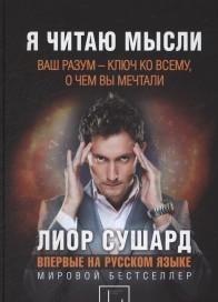 """Сушард Л., """"Я читаю мысли"""", книга из серии: Парапсихология, ясновидение"""