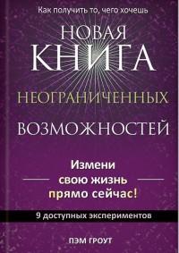 """Гроут Пэм, """"Новая книга неограниченных возможностей"""", книга из серии: Духовная практика"""