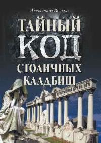 """Волков А.В., """"Тайный код столичных кладбищ"""", книга из серии: Исторические науки"""