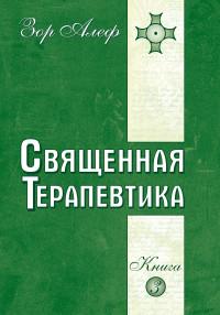 """Алеф Зор, """"Священная Терапевтика. Методы эзотерического целительства. Книга 3"""", книга из серии: Целительство"""