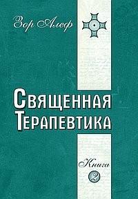 """Алеф Зор, """"Священная Терапевтика. Методы эзотерического целительства. Книга 2"""", книга из серии: Целительство"""