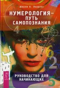 """Лоуренс Ширли Б., """"Нумерология - путь самопознания. Руководство для начинающих"""", книга из серии: Нумерология"""