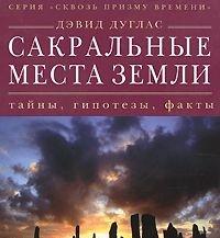 """Дуглас Дэвид, """"Сакральные места земли. Тайны, гипотезы, факты"""", книга из серии: Таинственные явления"""
