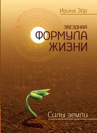 """Эйр Ирина, """"Звёздная формула жизни. Силы земли"""", книга из серии: Духовная практика"""