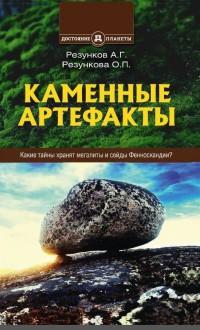 """Резунков А.Г., """"Каменные артефакты"""", книга из серии: Таинственные явления"""