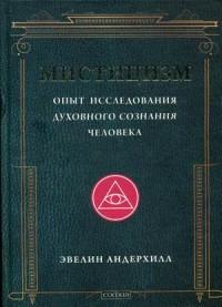 """Андерхилл Эвелин, """"Мистицизм. Опыт исследования духовного сознания человека"""", книга из серии: Эзотерические учения"""