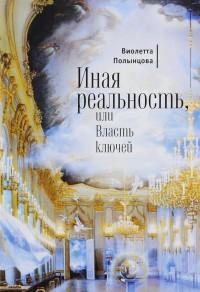 """Полынцова В., """"Иная реальность, или Власть ключей"""", книга из серии: Духовная практика"""