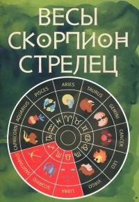 """Алексанова М., """"Весы. Скорпион. Стрелец"""", книга из серии: Астрология. Гороскопы"""