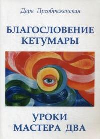 """Преображенская Дара, """"Благословление Кетумары. Учения мастера два"""", книга из серии: Духовная практика"""