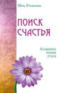 """Шри Раджниш, """"Поиск счастья. Блаженны нищие духом"""", книга из серии: Восточные эзотерические учения"""