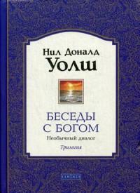 """Уолш Нил Доналд, """"Беседы с Богом. Необычный диалог. Трилогия"""", книга из серии: Западные эзотерические учения"""