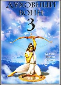 """Бхакти Тиртха Свами, """"Духовный воин 3. Утешение сердца в трудные времена"""", книга из серии: Восточные эзотерические учения"""