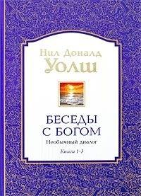 """Уолш Нил Доналд, """"Беседы с Богом. Книги 1-3. Необычный диалог"""", книга из серии: Западные эзотерические учения"""