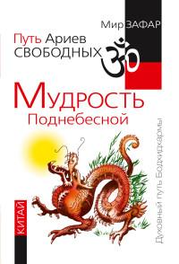 """Зафар М., """"Путь Ариев Свободных. Мудрость Поднебесной. Китай"""", книга из серии: Восточные эзотерические учения"""