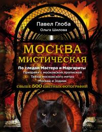 """Глоба Павел, """"Москва мистическая"""", книга из серии: Исторические науки"""