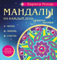 """Ренар Лариса, """"Мандалы на каждый день лунного месяца"""", книга из серии: Духовная практика"""