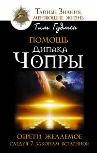"""Гудмен Тим, """"Помощь Дипака Чопры. Обрети желаемое, следуя 7 законам Вселенной"""", книга из серии: Духовная практика"""