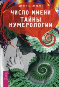 """Лоуренс Ширли Б., """"Число имени. Тайны нумерологии"""", книга из серии: Нумерология"""
