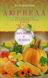 """Раздобурдин Ян Николаевич, """"Аюрведа. Жить вкусно и не болеть"""", книга из серии: Целительство"""