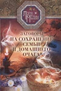 """Мелик Лариса Николаевна, """"Заговоры на сохранение семьи"""", книга из серии: Магия. Колдовство. Наговоры"""