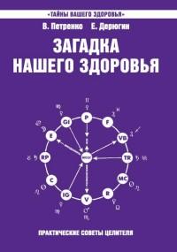 """Петренко В., """"Загадка нашего здоровья. Книга 7"""", книга из серии: Популярная и нетрадиционная медицина"""