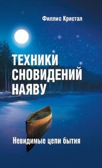 """Кристал Ф., """"Техники сновидений наяву. Невидимые цепи бытия"""", книга из серии: Управление сновидениями"""