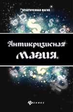 "Крючкова Ольга, ""Антикризисная магия"", книга из серии: Духовная практика"