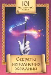 """Алексанова М., """"Секреты исполнения желаний"""", книга из серии: Духовная практика"""